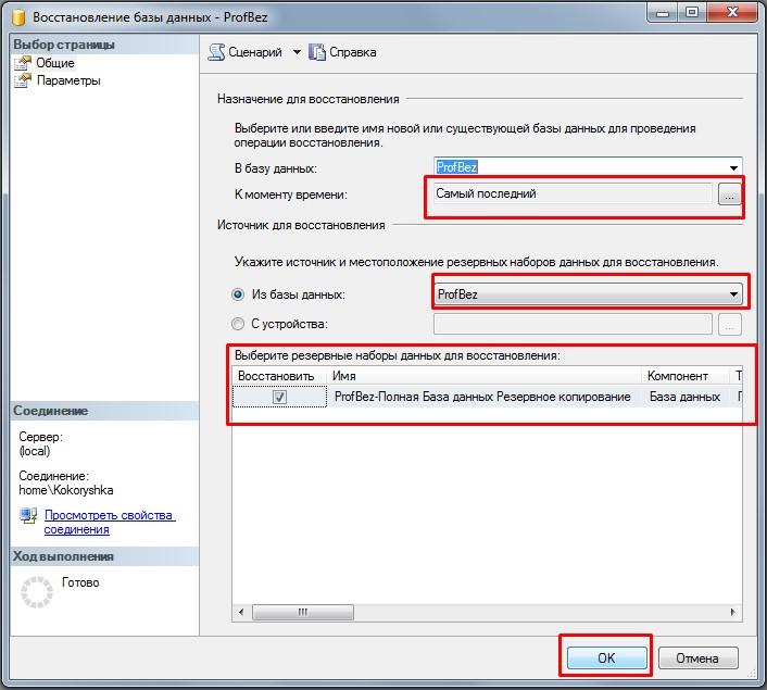 Параметры восстановления резервной копии MS SQL