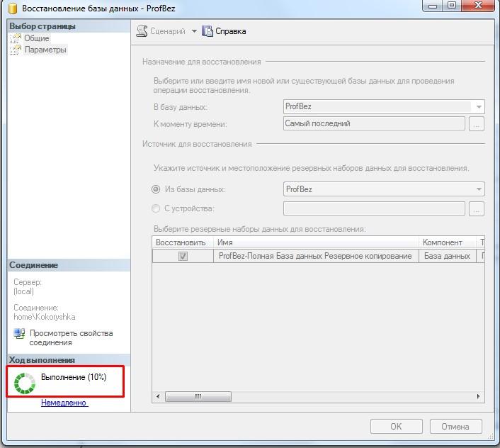 Процесс восстановления базы MS SQL