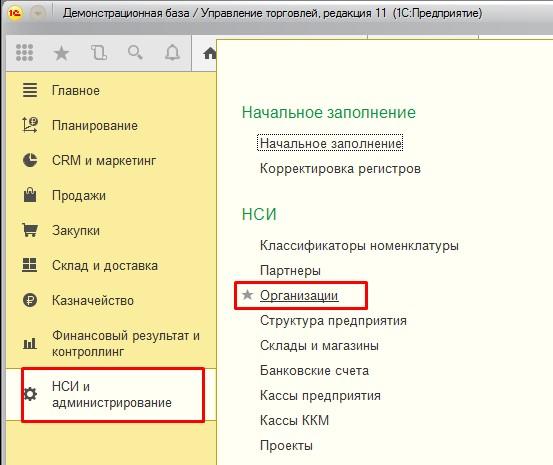 Расположение списка организаций 1С