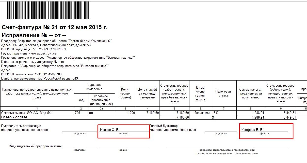 Счет-фактура выданный с ФИО ответственных лиц организации Управление торговлей