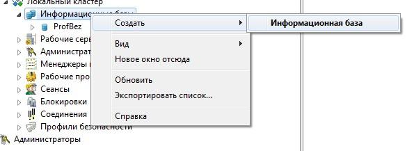 Создание информационной базы 1С