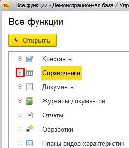 """Справочники в меню """"Все функции"""" 1С"""