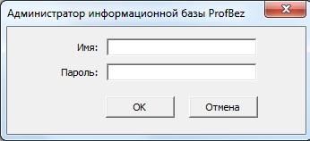 Ввод логина и пароля от рабочей базы 1С