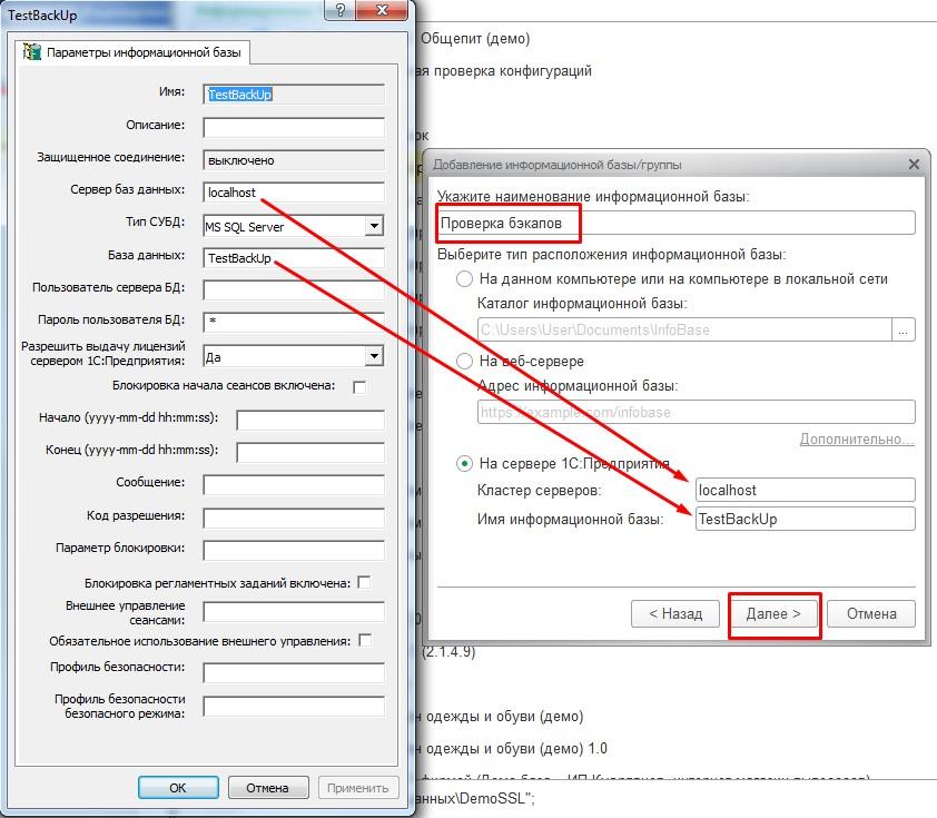 Заполняем кластер серверов и имя информационной базы 1С