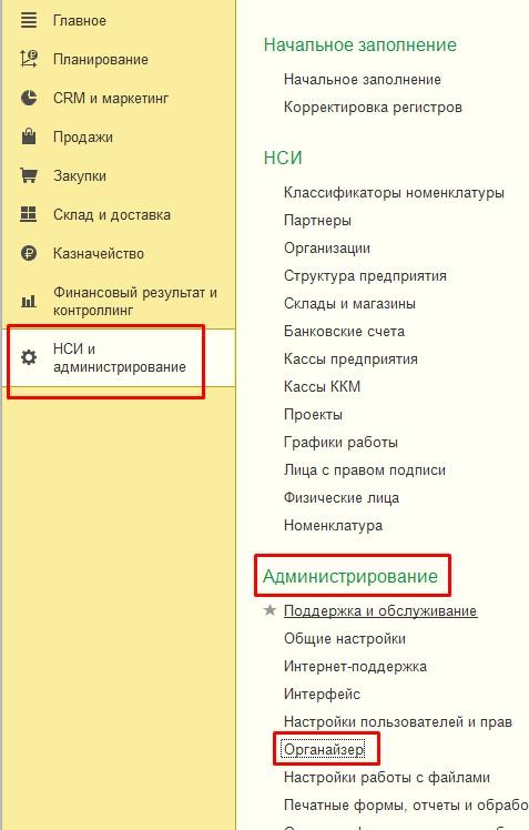 """Настрйока почты в 1С Меню """"Органайзер"""""""