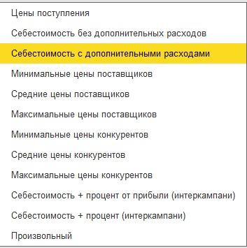 Схемы компоновки данных цен номенклатуры 1С