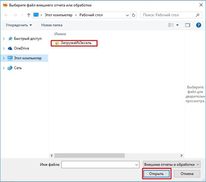 Выбор файла обработки 1С