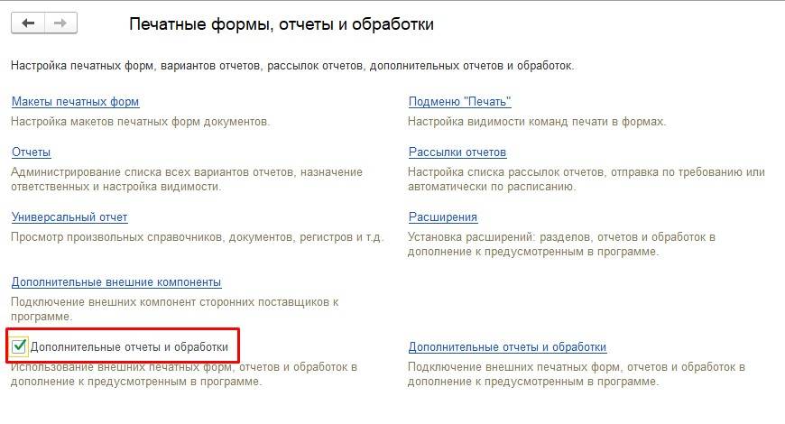 """Флажок """"Дополнительные отчеты и обработки"""""""