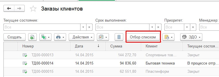 """Кнопка """"Отбор списком"""""""