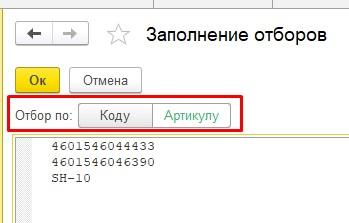 """Переключатель """"По коду""""-""""По артикулу"""""""