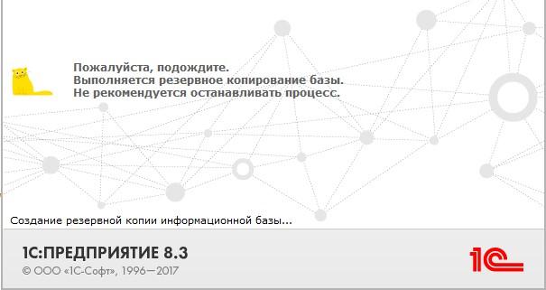 Создание резервной копии информационной базы 1С