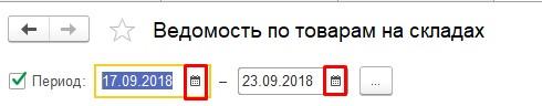 Даты отчета 1С
