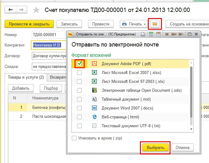 Отправка документа 1С