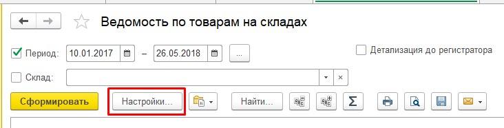 """Кнопка """"Настройки"""" отчет 1С"""