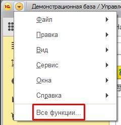 """""""Все функции"""" в главном меню 1С"""