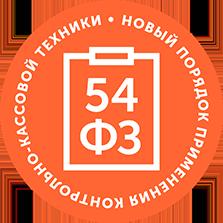 54 ФЗ