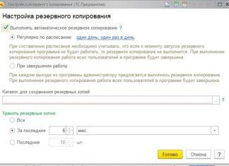 Настройка резервного копирования файловой базы 1с