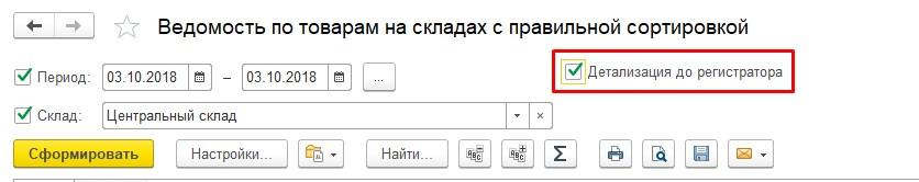 Детализация до регистратора 1С