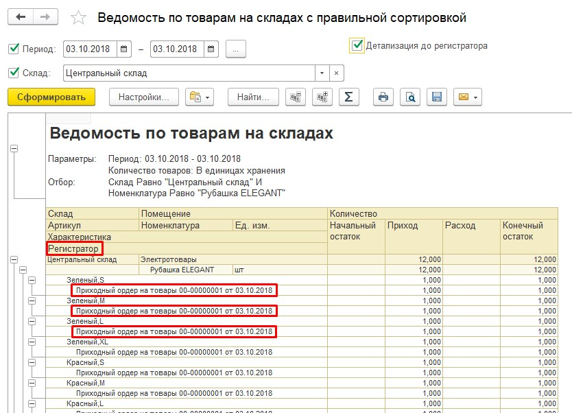 Отчет с детализацией до регистратора 1С
