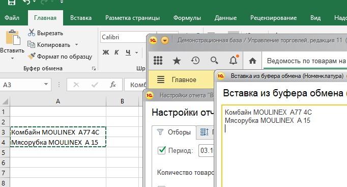 Копирование их Excel