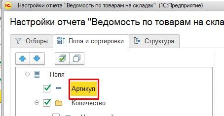 """Поле """"Артикул"""""""