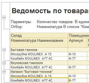 Результат отчета 1С