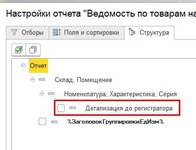 Детализация до регистратора