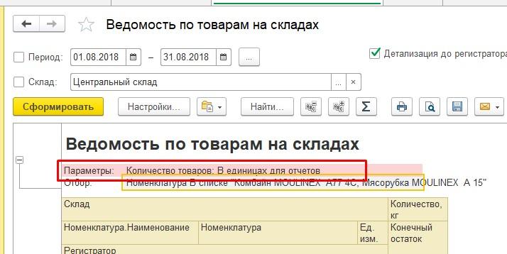 """В параметрах"""