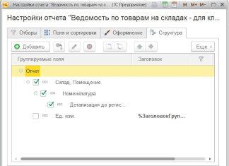 Настройки отчетов в 1С