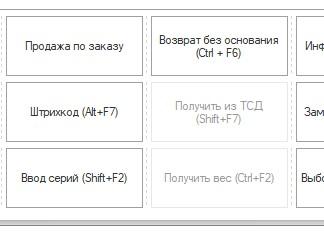 1С Розница Чек из заказа клиента