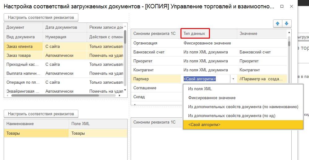 Как дописать обмен с Битрикс не меняя конфигурацию. Тип данных - <Свой алгоритм>