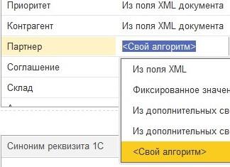Как дописать обмен с Битрикс не меняя конфигурацию