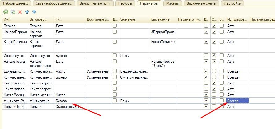 """Как сделать параметр отчета в СКД """"галочкой"""""""